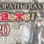 OCTOPATH TRAVELER で英語を学ぶ #20 | Learning English via OCTOPATH TRAVELER