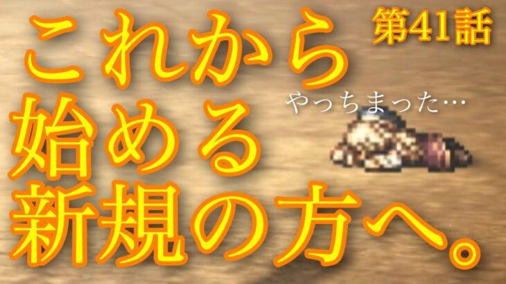 【第41話】オクトラ4ヶ月プレイして後悔してることベスト3【オクトラ大陸の覇者】