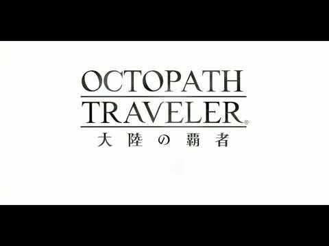 【オクトラ大陸の覇者】富を授けし者編 オスカ関連 BGM集