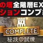 【オクトラ大陸の覇者】試練の塔50階(EX込み)全階層ミッションフルコンプした結果について報告【オクトパストラベラー攻略検証】