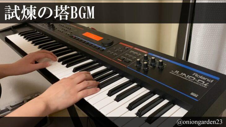 【弾いてみた】試煉の塔BGM【オクトラ大陸の覇者】